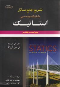 تشریح جامع مسائل مکانیک مهندسی استاتیک (ویراست هفتم)