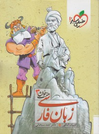 زبان فارسی (هفت خان 3)