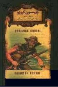 رمانهای جاویدان جهان جیبی ج06- رابینسون کروزو، متن کوتاه شده