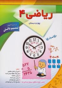 ریاضی 4 چهارم دبستان