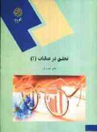 تحقیق در عملیات 1(مدیریت دولتی) - دانشگاه پیام نور