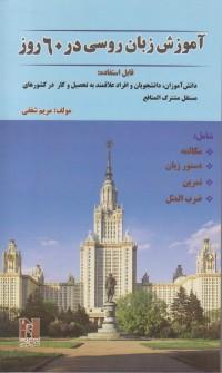 آموزش زبان روسی در 60 روز