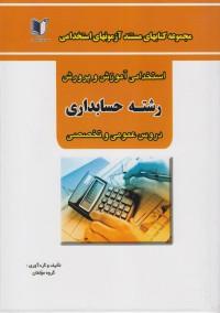 آزمونهای استخدامی آموزش و پرورش رشته حسابداری دروس عمومی و تخصصی