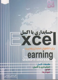 حسابداری با Excel