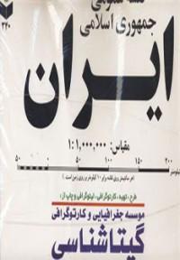 نقشه ایران بزرک کد 340