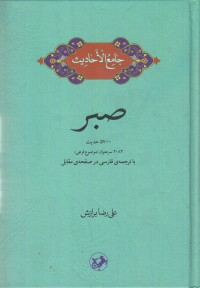 جامع الاحادیث(صبر)