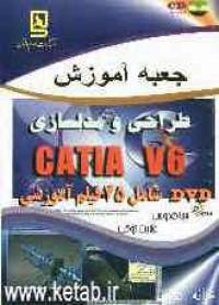 جعبه آموزش طراحی و مدلسازی catia v6