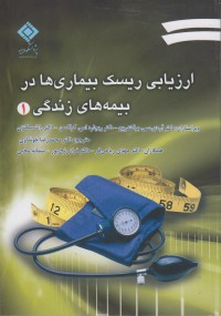 ارزیابی ریسک بیماری ها در بیمه های زندگی