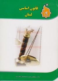 قانون اساسی لبنان