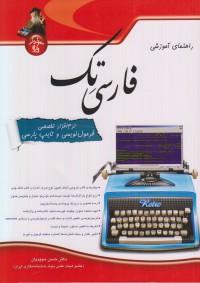 راهنمای آموزشی فارسی تک