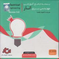 بسته جامع آموزشی مهندسی برق