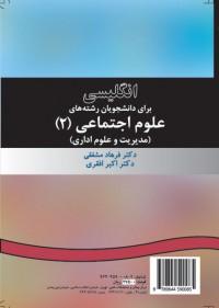 انگلیسی برای دانشجویان رشته های علوم اجتماعی (2) 8