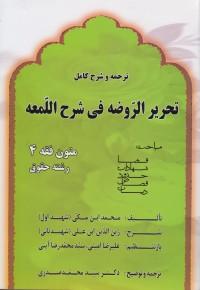 ترجمه و شرح کامل تحریرالروضه فی شرح اللمه(متون فقه 4)