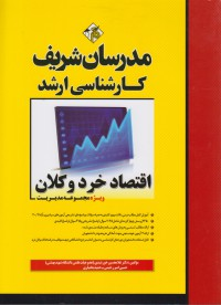 اقتصاد خرد و کلان(کارشناسی ارشد-مدرسان شریف)
