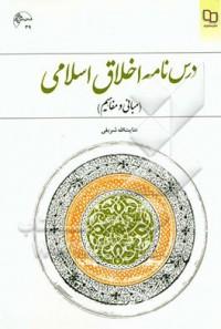 درس نامه اخلاق اسلامی (مبانی و مفاهیم)