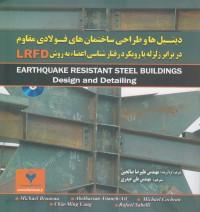دیتیل ها و طراحی ساختمان های فولادی مقاوم در برابر زلزله با رویکرد رفتارشناسی اعضا به روش LRFD