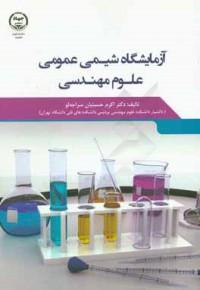 آزمایشگاه شیمی عمومی علوم مهندسی