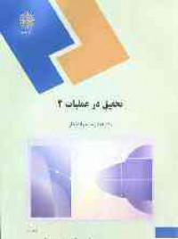 تحقیق در عملیات 2(ریاضی) - دانشگاه پیام نور