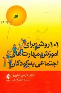 101 روش برای آموزش مهارتهای اجتماعی به کودکان