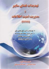 تهدیدات فضاي سایبر و مدیریت امنیت اطلاعات