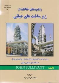 راهبرد های حفاظت از زیرساخت های حیاتی (جلد 1)