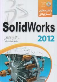 راهنمای کاربردی SolidWorks 2012