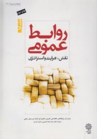 روابط عمومی: نقش، فرآیند و استراتژی (جلد اول)