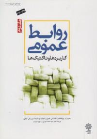 روابط عمومی: کاربردها و تاکتیک ها (جلد دوم)