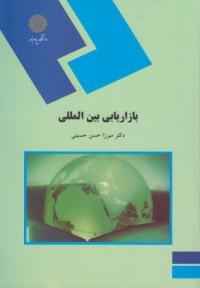 بازاریابی بین المللی - دانشگاه پیام نور