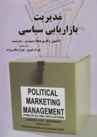 مدیریت بازاریابی سیاسی (اصول و کاربردها)