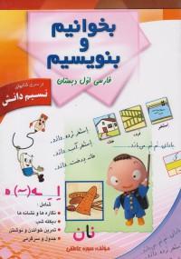 بخوانیم و بنویسیم فارسی اول دبستان