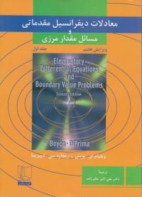 معادلات دیفرانسیل مقدماتی و مسئله های مقدار مرزی (جلد اول)