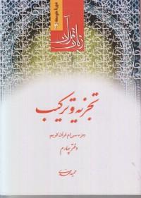 زبان قرآن تجزیه و ترکیب دوره متوسطه(3)دفتر چهارم