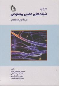 کاربرد شبکه های عصبی مصنوعی در علوم مهندسی