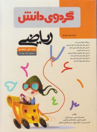 کتاب کار ریاضی پایه اول (هفتم)