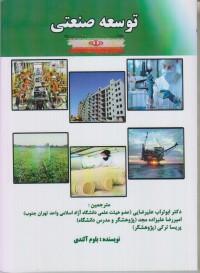 توسعه صنعتی