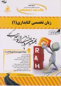 زبان تخصصی کتابداری 1 ویژه ی دانشجویان رشته کتابداری واطلاع رسانی