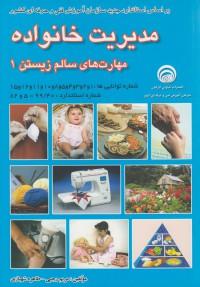 مدیریت خانواده مهارت های سالم زیستن 1