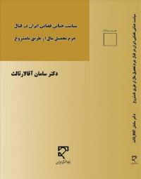 سیاست جنایی قضایی ایران در قبال جرم تحصیل مال از طریق نامشروع
