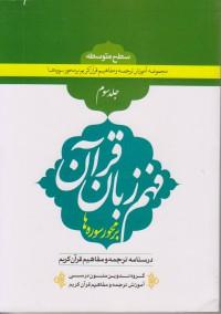 فهم زبان قرآن بر محور سوره ها (درسنامه ترجمه و مفاهیم قرآن کریم) (جلد سوم)