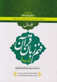 فهم زبان قرآن بر محور سوره ها (درسنامه ترجمه و مفاهیم قرآن کریم) (جلد اول)