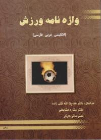 واژه نامه ورزش (انگلیسی- عربی- فارسی)