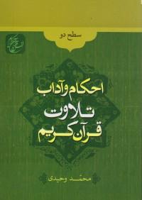 احکام و آداب تلاوت قرآن کریم (سطح 2)