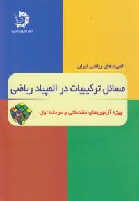 مسائل ترکیبات در المپیاد ریاضی (ویژه آزمون های مقدماتی و مرحله اول)