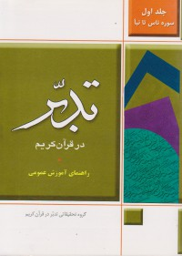 تدبر در قرآن کریم (راهنمای آموزش عمومی)