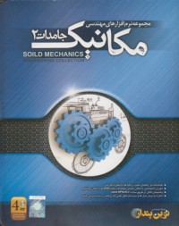 مجموعه نرم افزارهای مهندسی مکانیک جامدات 2
