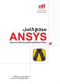 مرجع کامل ANSYS(بر پایه تمرین های کاربردی مکانیک و عمران)