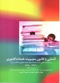 آشنایی با قانون مدیریت خدمات کشوری