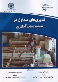 فناوری های متداول در تصفیه پساب آبکاری
