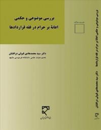 بررسی موضوعی و حکمی اعانه بر حرام در فقه قرادادها
